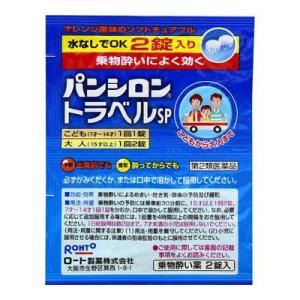 【第2類医薬品】パンシロントラベルSP【2錠】|コクミンドラッグ