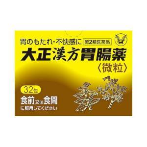 【第2類医薬品】大正漢方胃腸薬 【32包】(大正製薬)|コクミンドラッグ