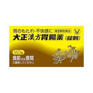 【第2類医薬品】大正漢方胃腸薬〈錠剤〉 【160錠】(大正製薬)|コクミンドラッグ