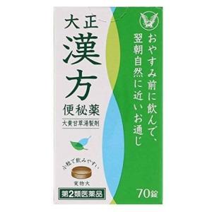 【第2類医薬品】大正漢方便秘薬 【70錠】(大正製薬)|コクミンドラッグ