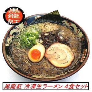 送料無料!熊本ラーメン 黒龍紅本格豚骨冷凍生ラーメン (4食...