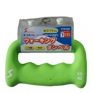 SINTEX(シンテックス) トータルフィットネス ウォーキングダンベル 0.75kg 1個|kokusai-shop