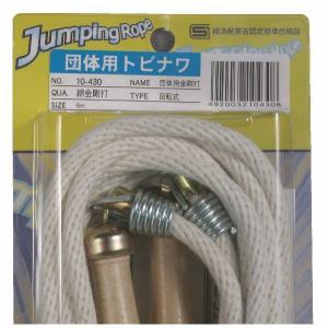 団体用ジャンピングロープ 綿金剛打 10-430 1本|kokusai-shop