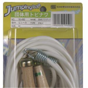 団体用ジャンピングロープ ビニール 10-450 1本|kokusai-shop