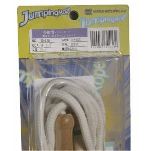 少年用ジャンピングロープ スタンダード 綿16打 10-216 1本|kokusai-shop
