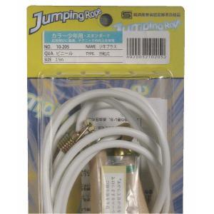 少年用ジャンピングロープ スタンダード ビニール 10-205 1本|kokusai-shop
