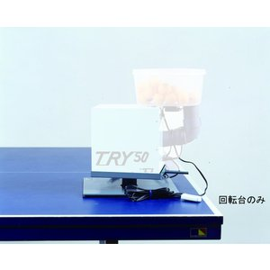 卓球マシン 回転台(手動式) NEW TRY50用 42-802 1台 kokusai-shop