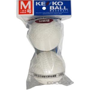 あすつく KENKO 軟式野球ボールM号 ケンコーボール公認球 2個 M-2P kokusai-shop