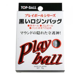 プレイボールシリーズ 黒いロジンパック 70g TOPRBBK 滑り止め 1個 kokusai-shop