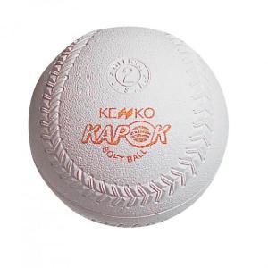 ナガセケンコー ケンコーソフトボール2号 カポック芯 S2K 12個(1ダース)|kokusai-shop