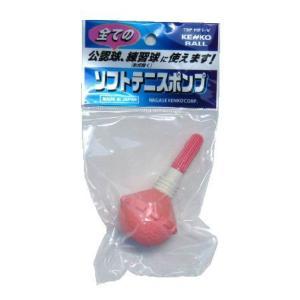 ケンコーソフトテニスポンプ ピンク 1個|kokusai-shop