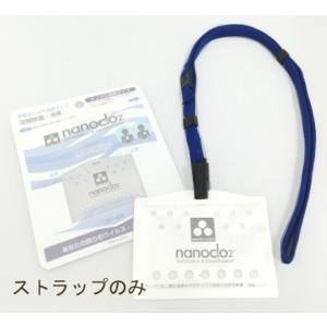 空間除菌ブランド『ナノクロ』 ナノクロ 専用ストラップ nanoclo2-ST 1個|kokusai-shop|02