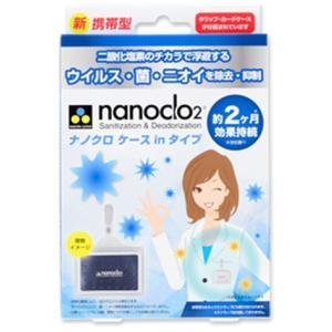 空間除菌ブランド『ナノクロ』 ナノクロ ケースinタイプ nanoclo2-CIN 50個 kokusai-shop