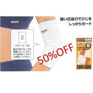 D&M 肘用サポーター #730 エルボーガード M 1個|kokusai-shop