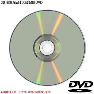 受注生産 女子シングルス 決勝 丁寧 対 劉詩文 DVD版 代引き不可