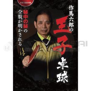 作馬六郎の王子卓球DVD
