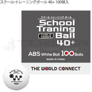 卓球 スクール・トレーニングボール40+ 100球入 ワールドコネクト 練習球 練習ボール