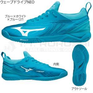 卓球 シューズ ミズノ 予約商品 限定品 ウエーブドライブNEO ブルー×ホワイト×ブルー(27)