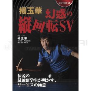 卓球 卓球王国 DVD 「楊玉華 幻惑の縦回転サービス」DVD