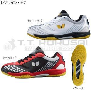 卓球 シューズ 靴 クッション性 バタフライ レゾライン・ギグ