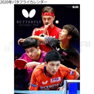 卓球 カレンダー 2020年 限定品 2020年バタフライ・カレンダー