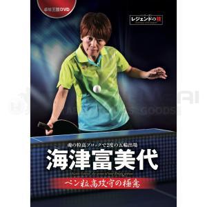 卓球 DVD 卓球王国 予約商品 海津富美代 ペン粒高攻守の極意DVD