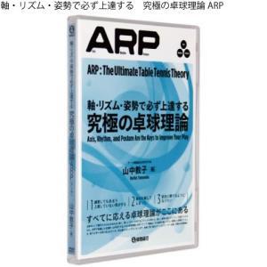 軸・リズム・姿勢で必ず上達する 究極の卓球理論ARP