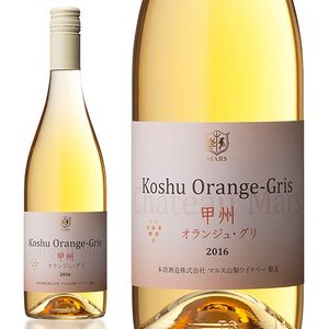 ワイン 白ワイン オレンジワイン 国産ワイン マルスワイン シャトーマルス 甲州 オランジュ・グリ 750ml 日本ワイン 甲州ワイン