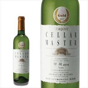 白百合醸造 ロリアン セラーマスター 甲州 2017 720ml 日本ワイン 金賞ワインの商品画像|ナビ