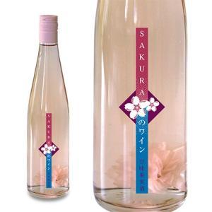 国産ワイン 白百合醸造 ロリアン さくらのワイン 490ml...