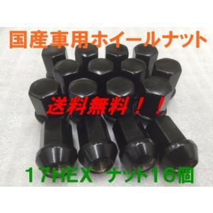 17HEX 国産車用フクロナット ブラック M12×1.5 16個セット 送料無料 国産品 トヨタ、ホンダ、ダイハツ、三菱、マツダ車に|kokusan