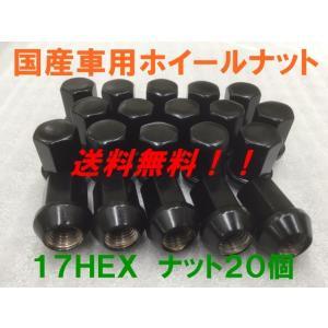 17HEX 国産車用フクロナット ブラック M12×1.25 20個セット 送料無料 国産品 日産、スバル、スズキ車に|kokusan