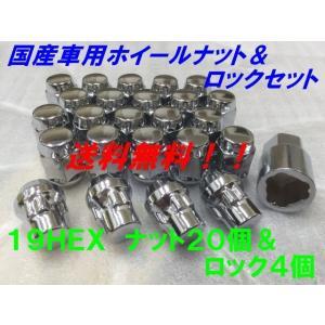 国産車用のクロームのフクロナットとロックナットのセットになります! 19HEX M12×1.5 60...