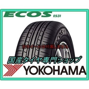 ヨコハマタイヤ ES31 エコス 175/60R16 数量限...