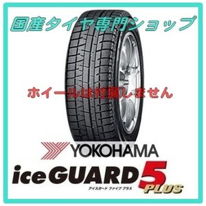 ヨコハマタイヤ アイスガードファイブプラス IG50+ 2015年製 155/65R13 スタッドレ...