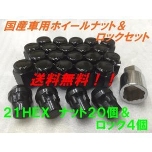 21HEX 国産車用フクロナット20個&盗難防止ロック4個 24個セット ブラック M12×1.5 送料無料 国産品 トヨタ車等に|kokusan