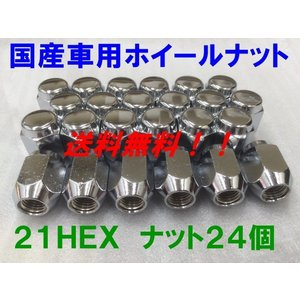 国産車用のクロームのフクロナットになります! 21HEX M12×1.25 60°テーパーナットです...