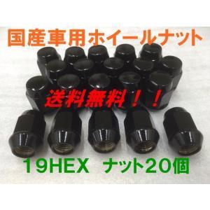 19HEX 国産車用フクロナット ブラック M12×1.25 20個セット 送料無料!国産品!! 日産、スバル、スズキ車に|kokusan