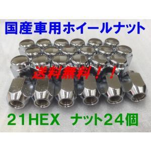 国産車用のクロームのフクロナットになります!  21HEX M12×1.5 60°テーパーナットです...
