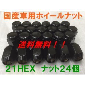 21HEX 国産車用フクロナット ブラック M12×1.5 24個セット 送料無料!国産品!! トヨタ車、ハイエースに|kokusan