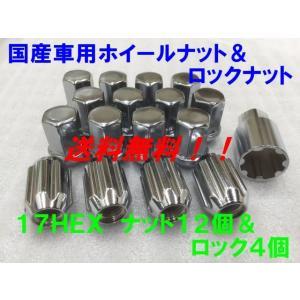 国産車用のクロームのフクロナットとロックナットのセットになります! 17HEX M12×1.5  6...