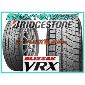 ブリヂストン ブリザック VRX 215/65R16 BLIZZAK スタッドレスタイヤ お取り寄せ...