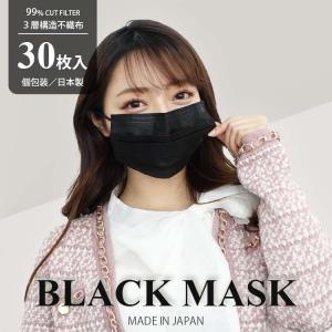 サージカル黒マスク 30枚