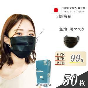 サージカル黒マスク 50枚