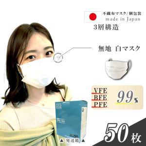 サージカル白マスク 50枚