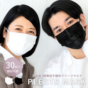 サージカル白マスク 30枚