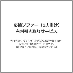 【ラクラク納品サービス】応接ソファー(1人掛け) 有料引き取りサービス