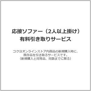 【ラクラク納品サービス】応接ソファー(2人以上掛け) 有料引き取りサービス