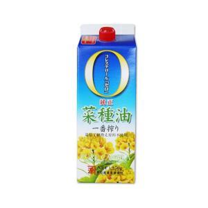 純正 菜種油 一番搾り