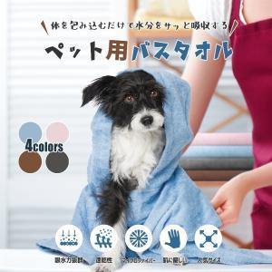 ペット用 犬 猫 バスタオル 大判サイズ(60cmx115cm) シャワー シャンプー 吸水 タオル...